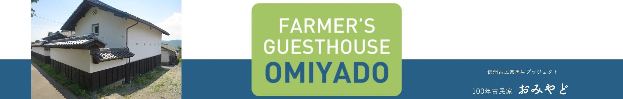 おみやど Farmer's GuestHouse